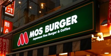 mos burger sign in sapporo japan