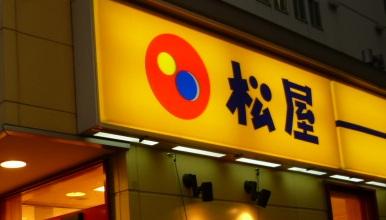 matsuya sign in sapporo japan