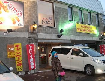 front of Topi sushi bar in Otaru