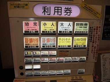 kura no yu vending machine