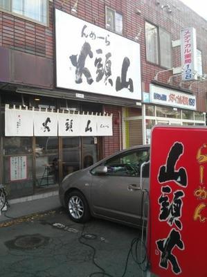 The Santouka sign written backwards: Katousan
