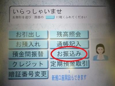 bank transfer in japan -01