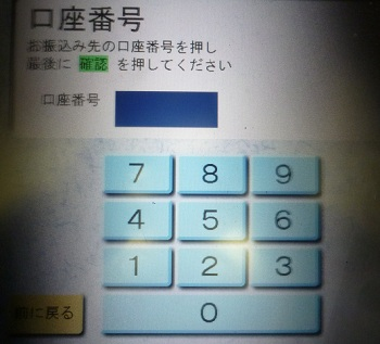 enter account number at Japanese ATM