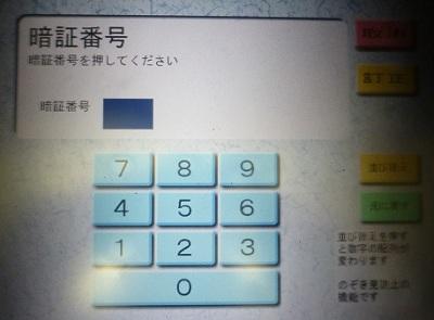 insert card ATM in Japan