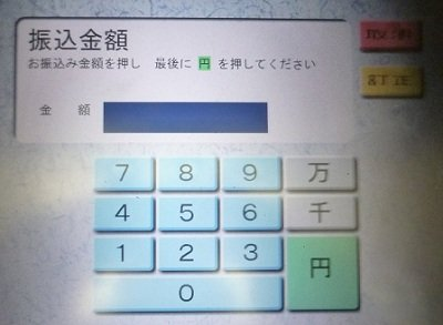enter amount to transfer in japan atm